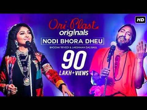 Download nodi bhora dheu নদী ভরা ঢেউ oriplast or hd file 3gp hd mp4 download videos
