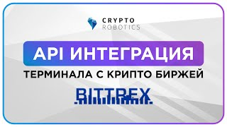 Bittrex. API Интеграция Терминала Cryptorobotics с Биржей Битрекс.