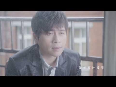 【大首播】林俊吉《愛你千萬年》官方完整版MV