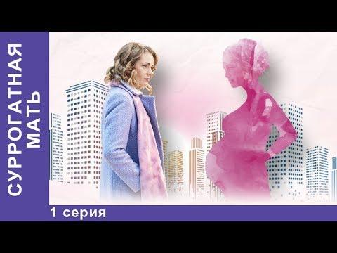 Суррогатная мать. 1 серия. Премьерный Сериал 2019! StarMedia
