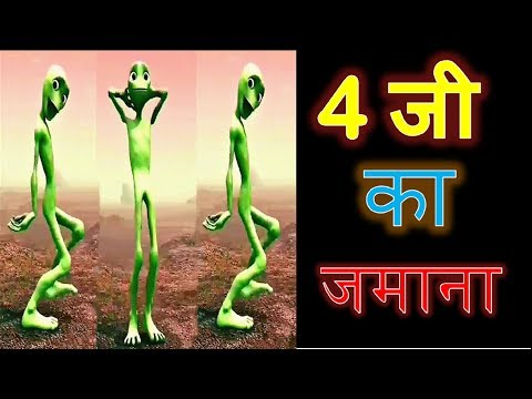Dame Tu Cosita Dance On 4G Ka Jamana||Whatsapp Status Video 2018||Funny Dance Video||Haryanvi Dance|