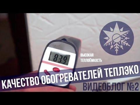 Качество обогревателей Теплэко