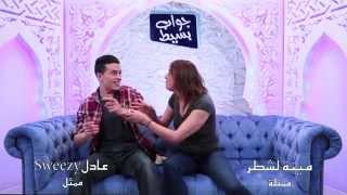 Jawab Bassite - Episode 15 - Saison 4 - جواب بسيط
