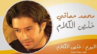 Mohamed Hamaki - Kheles El Kalam / محمد حماقى - خلص الكلام