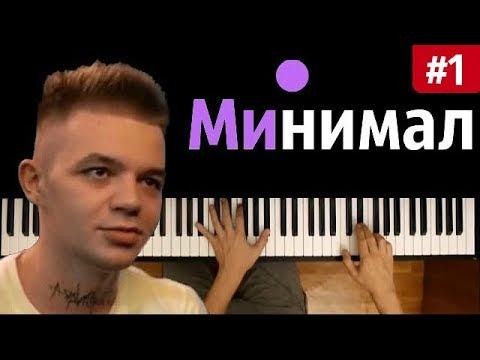 """Элджей - """"Минимал""""  #1 ● караоке   PIANO_KARAOKE ● ᴴᴰ + НОТЫ & MIDI   """"На баре синие ..."""""""