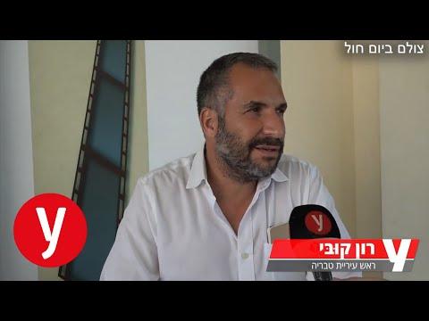 רק 400 מתושבי טבריה הצביעו לרון קובי בבחירות לכנסת