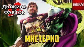 12 Фактов МИСТЕРИО / Человек Паук 2 Вдали от дома