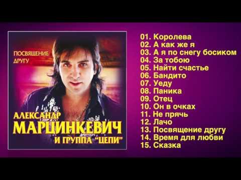 "Александр Марцинкевич и группа ""Цепи"" - Посвящение другу"
