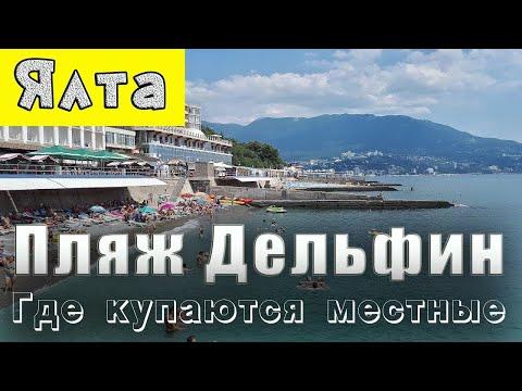 Крым Ялта пляж Дельфин Обзор и как до него добраться.