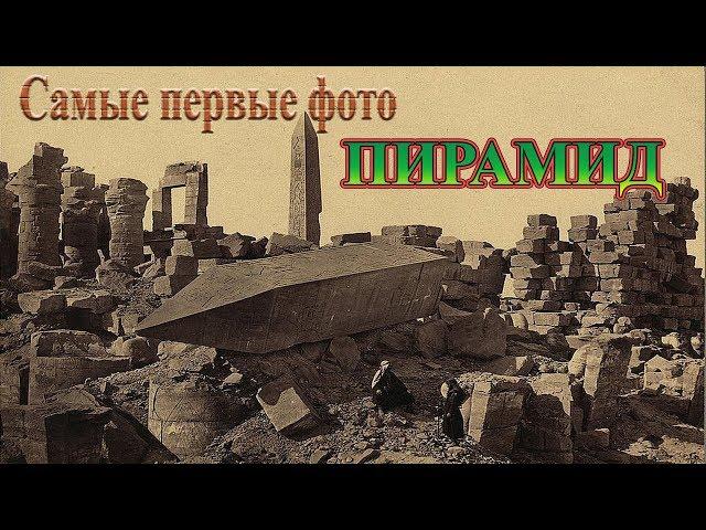Самые первые фото Египетских пирамид
