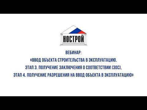 25.09.17 Ввод объекта строительства в эксплуатацию. Этапы 3, 4