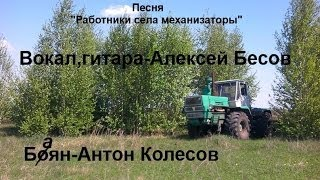Посвящается работникам села - механизаторам!
