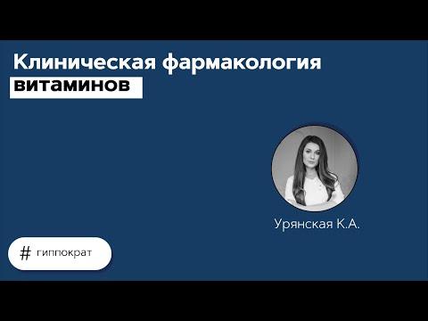 Гиппократ. Клиническая фармакология витаминов. 17.06.21