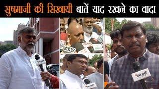 Sushma Swaraj से जुड़ी यादों को अपने अपने शब्दों में व्यक्त कर रहे हैं BJP नेता
