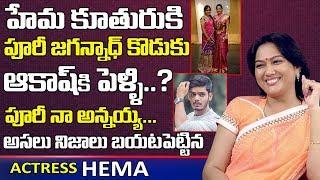 పూరీ ఆకాష్ కి హేమ కూతురుకి పెళ్లి?| Actress Hema Open Up About Her Daughter Marriage with Akash Puri