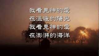 詩歌:看見神的愛(看見神的愛歌詞)