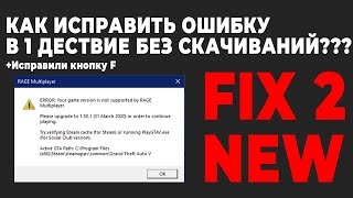 Исправление ошибки RAGE Multiplayer. ERROR: Your game version is not supported by RAGE Multiplayer.