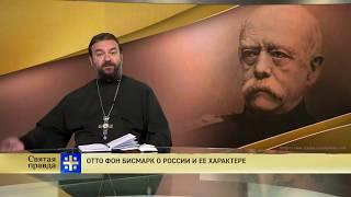 Прот.Андрей Ткачёв Отто фон Бисмарк о России и ее характере
