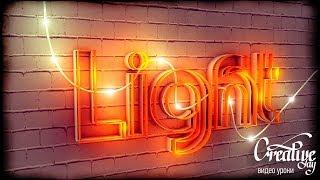 Tutorial Light text Cinema 4D-Урок на русском