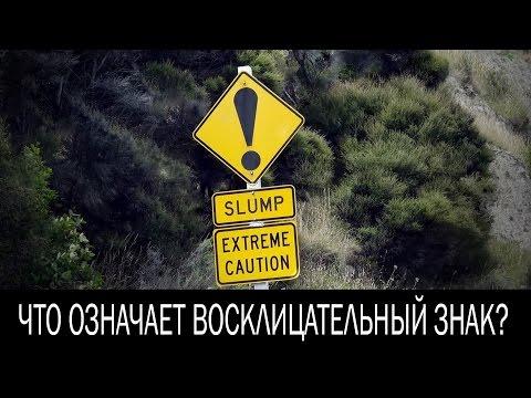 Что означает восклицательный знак (видео)