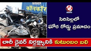 Road Accident On Rajanna Sircilla Bypass | 3 Lost Life, 1 Injured As Car Hits Container | V6 News