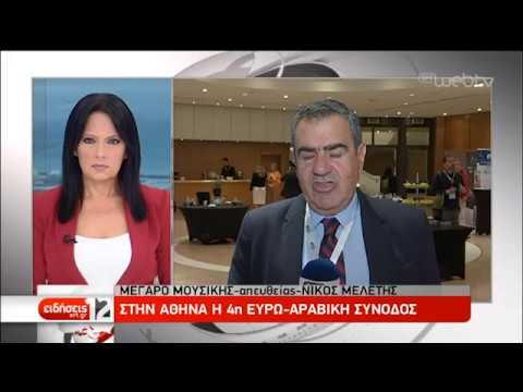 4η Ευρω-Αραβική Σύνοδος-Μητσοτάκης για ροές   29/10/2019   ΕΡΤ