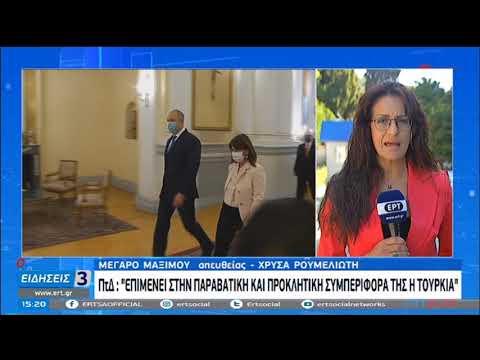 Η παραβατική συμπεριφορά της Τουρκίας στη συνάντηση Σακελλαροπούλου – Ράντεφ | 14/10/2020 | ΕΡΤ