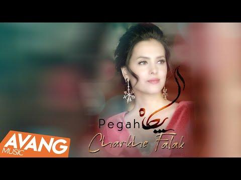 Pegah - Charkhe Falak (Клипхои Эрони 2020)