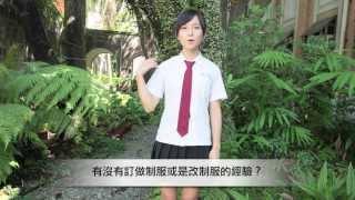 虞成敬╳史旺基「制服地圖訪談:新竹女中」
