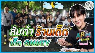 อาร์ม พาเด็ก GMMTV ไปกินร้านส้มตำน้องรีจ๊อย | ARM SHARE TASTING | ARM SHARE EP.7 [Eng Sub]