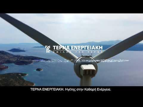 Εταιρικό βίντεο ΤΕΡΝΑ ΕΝΕΡΓΕΙΑΚΗ- Με ελληνικούς υπότιτλους