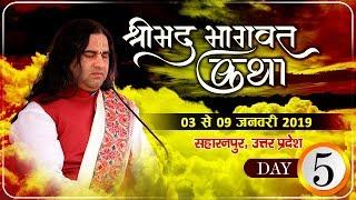 Shrimad Bhagwat Katha Saharanpur || 03 To 09 January 2019 || Day 5 || THAKUR JI MAHARAJ