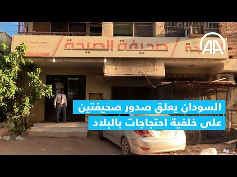 العرب اليوم - السودان يعلق صدور صحيفتين على خلفية احتجاجات بالبلاد