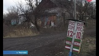 Жителям двух улиц посёлка Чертково приходится пересекать украинскую границу. ДОН24