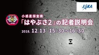 小惑星探査機「はやぶさ2」の記者説明会(18/12/13) | Kholo.pk