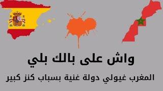 صراع المغرب و اسبانيا | التفاصيل و الاسباب | ما هو هذا الكنز
