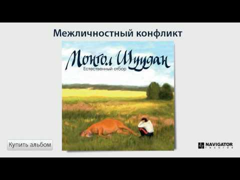 Монгол Шуудан - Межличностный конфликт (Аудио)