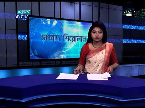 04 PM Headline || সংবাদ শিরোনাম || 18 June 2021 || ETV News