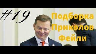 BEST COBE #19 ПРИКОЛЫ, ФЕЙЛЫ, КАРМА, LIKE A BOSS,РЖАЧ