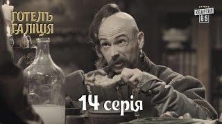 Готель Галіція / Отель Галиция, 14 серия | сериал комедия 2017