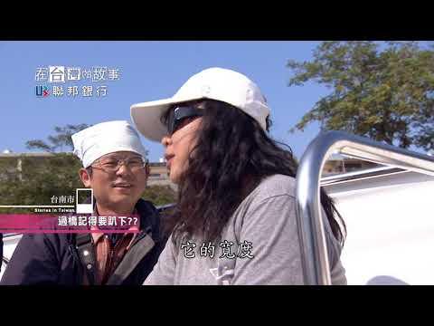 台江傳奇 - 在台灣的故事