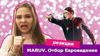 MARUV – Siren Song. Евровидение 2019.  Обзор номера. Реакция от Вероники Коваленко.