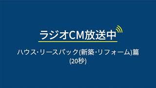 ラジオCM_ハウスリースバック(新築・リフォーム)篇20秒