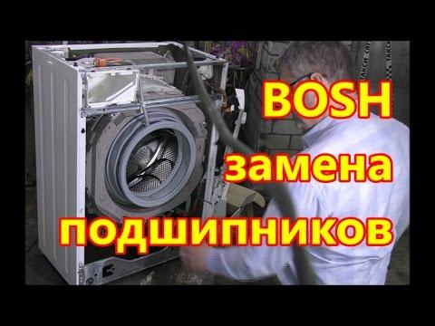 Ремонт стиралки Bosch.