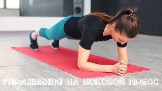 Боковые мышцы пресса. Топ самых эффективных упражнений [Workout | Будь в форме]