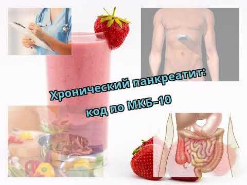 Хронический панкреатит: код по МКБ–10