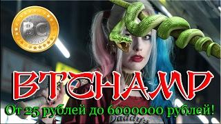 Как заработать деньги. BTCHAMP - От 25 рублей до 6000000 рублей!Маркетинг проекта .