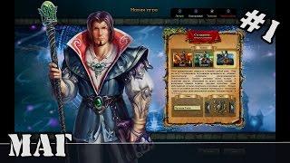 Прохождение Kings Bounty: Легенда #1 Начало приключений