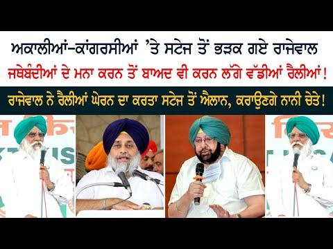Balbir Singh Rajewal Today Speech Delhi singhu Border - Farmer Protest