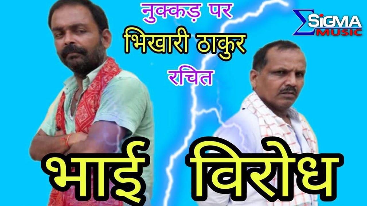 Putra Vadh Bhojpuri Natak Episode 8 Mp3 Muzik Indir Dinle Mp3kurt